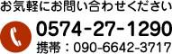 お問い合わせは0574-27-1290