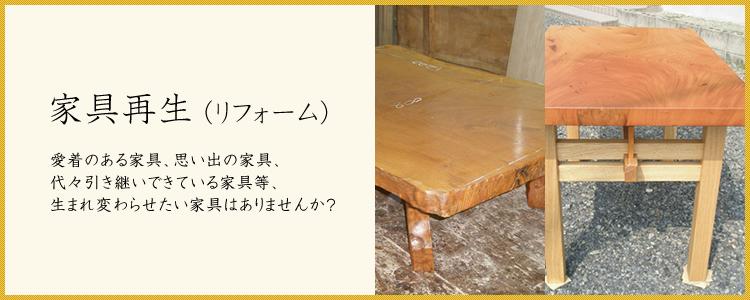 家具再生(リフォーム)