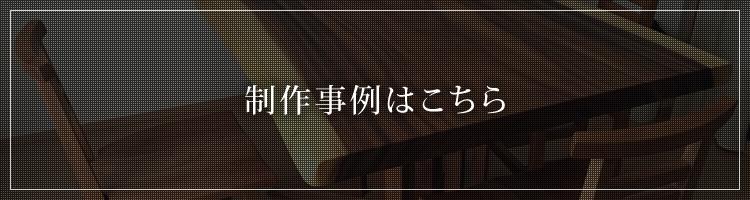 無垢 ダイニングテーブル 制作事例