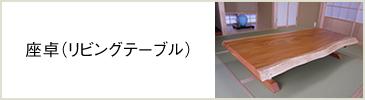 座卓(リビングテーブル)