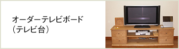 オーダーテレビボード(テレビ台)
