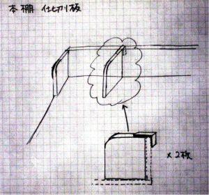 無垢学習机セット図面