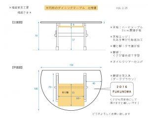 特注の半円テーブル