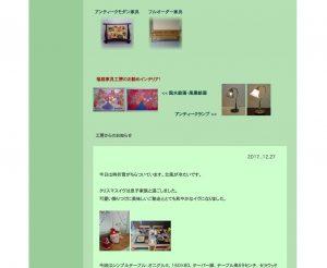 福庭家具工房旧ホームページ